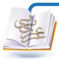 جزوه ی کامل آموزش عربی کنکور (عربی ۲و۳)