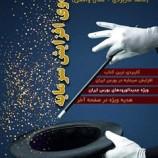 دانلود کتاب صوتی جادوی افزایش سرمایه اثر شهرام سهرابی – جلد ۱