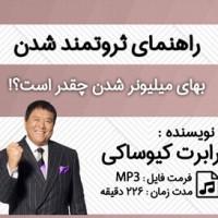 کتاب صوتی فارسی راهنمای ثروتمند شدن