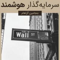 دانلود کتاب صوتی سرمایهگذار هوشمند: بنجامین گراهام پی دی اف pdf و صوتی