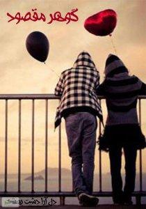 دانلود رمان عاشقانه