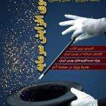 دانلود کتاب صوتی جادوی افزایش سرمایه اثر شهرام سهرابی - جلد 1
