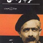 دانلود کتاب غرب زدگی جلال آل احمد کتاب صوتی و pdf